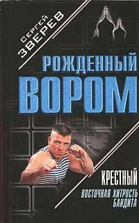Восточная хитрость бандита - Сергей Зверев