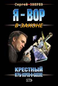 Игры воров в законе - Сергей Зверев