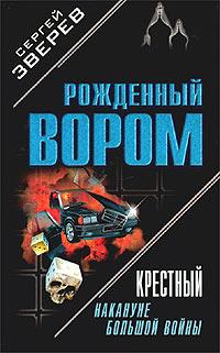 Накануне большой войны - Сергей Зверев