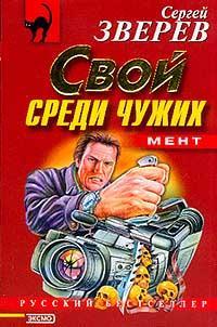 Свой среди чужих - Сергей Зверев