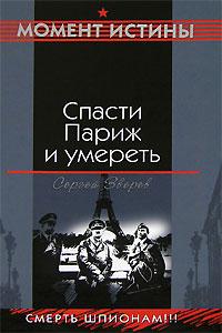 Спасти Париж и умереть - Сергей Зверев