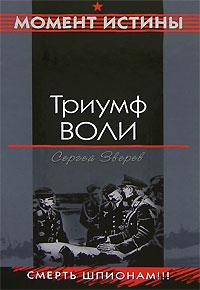 Триумф воли - Сергей Зверев