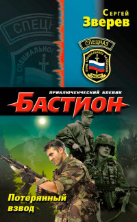 Потерянный взвод - Сергей Зверев