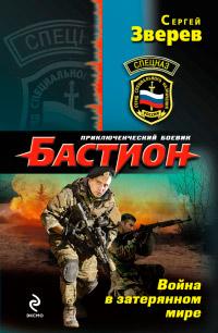 Война в затерянном мире - Сергей Зверев