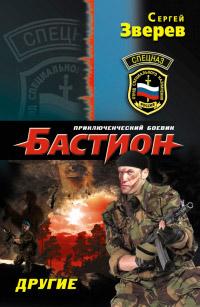 Другие - Сергей Зверев