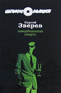 Завербованная смерть - Сергей Зверев