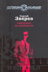 Компромат на президента - Сергей Зверев