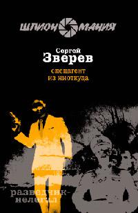 Спецагент из ниоткуда - Сергей Зверев