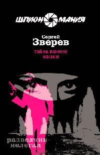 Тайна важнее жизни - Сергей Зверев