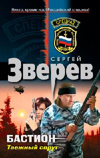 Таежный спрут - Сергей Зверев