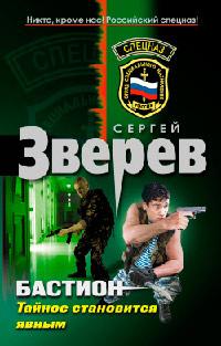 Тайное становится явным - Сергей Зверев