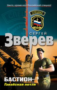 Гавайская петля - Сергей Зверев