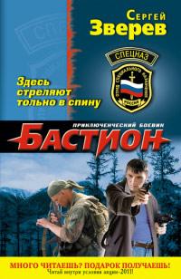 Здесь стреляют только в спину - Сергей Зверев