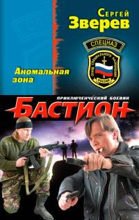 Аномальная зона - Сергей Зверев