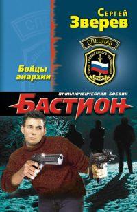 Бойцы анархии - Сергей Зверев