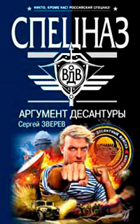 Аргумент десантуры - Сергей Зверев