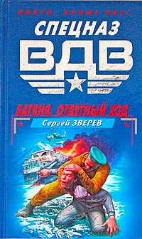 Ответный ход - Сергей Зверев