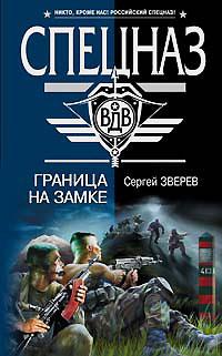 Граница на замке - Сергей Зверев