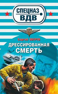 Дрессированная смерть - Сергей Зверев