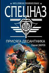 Присяга десантника - Сергей Зверев