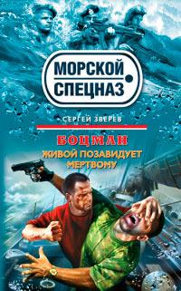 Живой позавидует мертвому - Сергей Зверев
