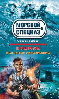 Всплытие невозможно - Сергей Зверев