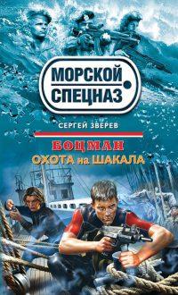 Охота на шакала - Сергей Зверев
