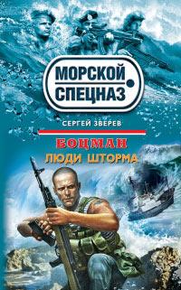 Люди шторма - Сергей Зверев