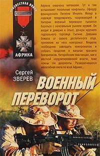 Военный переворот - Сергей Зверев
