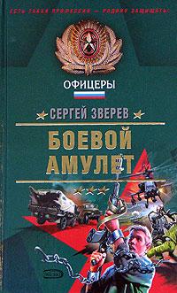 Боевой амулет - Сергей Зверев