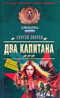 Два капитана - Сергей Зверев