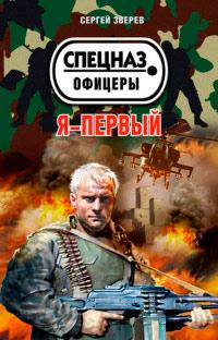 Я – первый - Сергей Зверев