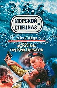 «Скаты» против пиратов - Сергей Зверев