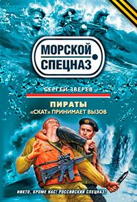 «Скат» принимает вызов - Сергей Зверев