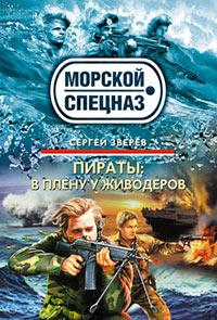 В плену у живодеров - Сергей Зверев