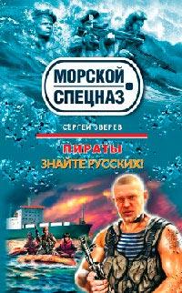 Знайте русских! - Сергей Зверев