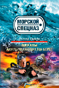 Акулы выходят на берег - Сергей Зверев