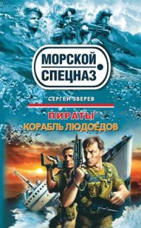 Корабль людоедов - Сергей Зверев