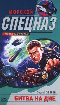 Битва на дне - Сергей Зверев