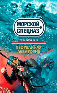 Взорванная акватория - Сергей Зверев