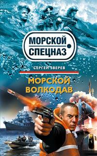 Морской волкодав - Сергей Зверев