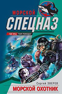 Морской охотник - Сергей Зверев