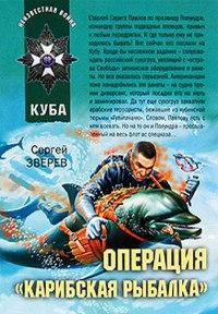 Операция «Карибская рыбалка» - Сергей Зверев