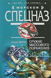 Оружие массового поражения - Сергей Зверев