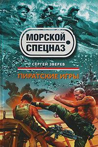 Пиратские игры - Сергей Зверев