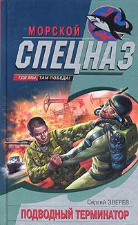 Подводный Терминатор - Сергей Зверев