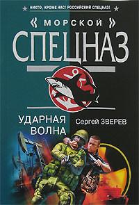 Ударная волна - Сергей Зверев