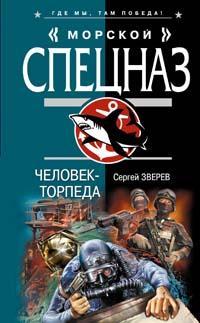 Человек-торпеда - Сергей Зверев