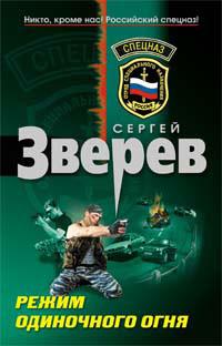 Группа крови - Сергей Зверев