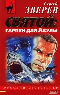 Гарпун для Акулы [= Живой щит ] - Сергей Зверев